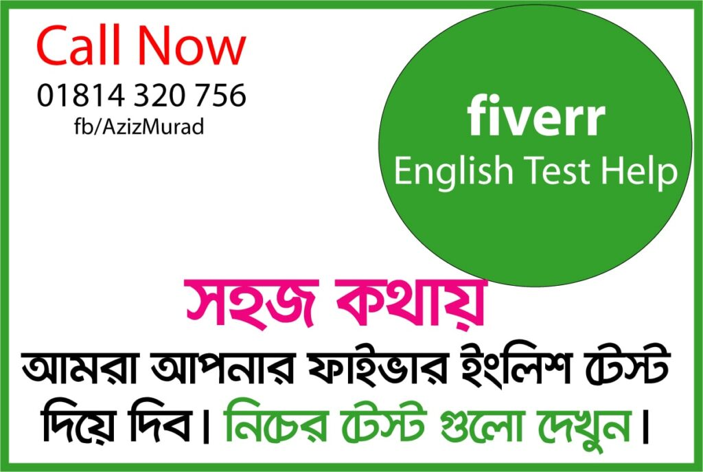 fiverr-basic-english-test