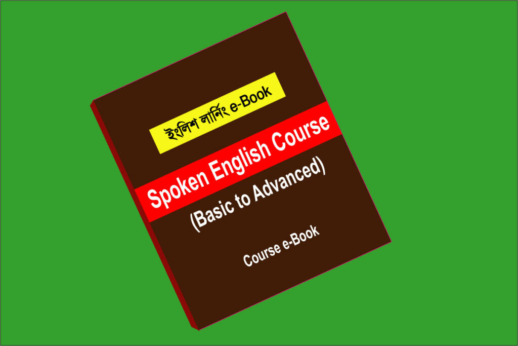 spoken-english-course-basic