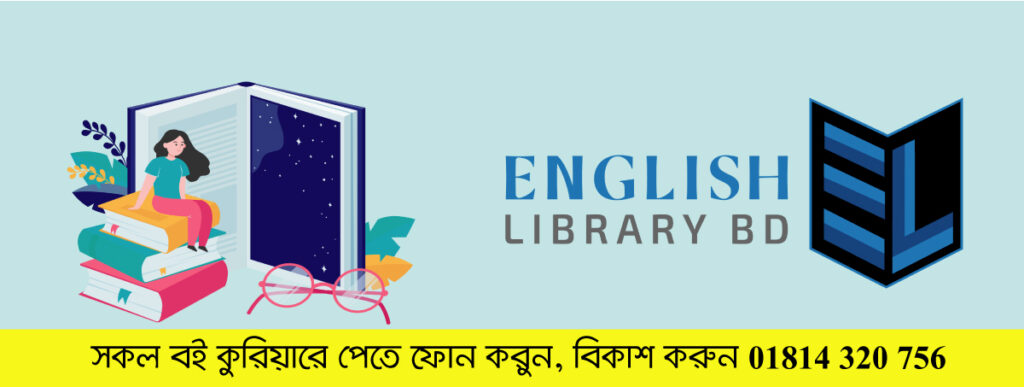 english-library-bd