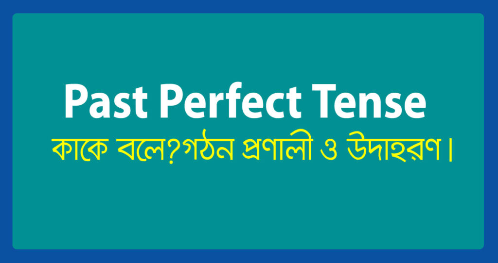 past-perfect-tense