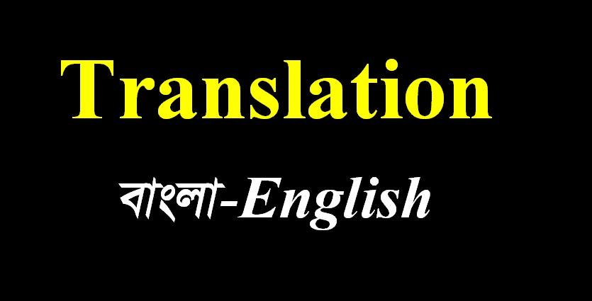 bangla to english translation