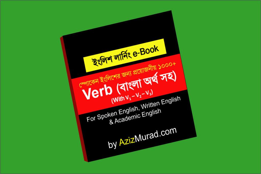 eBook-Verb 1000+