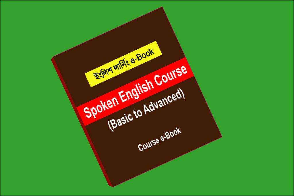 spoken-english-course-basic