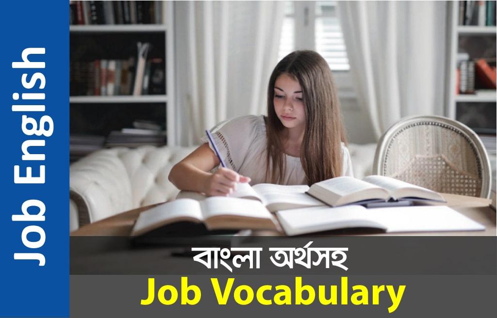 english-vocabulary-with-bangla