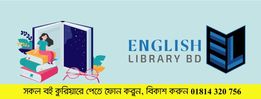english-library-bd