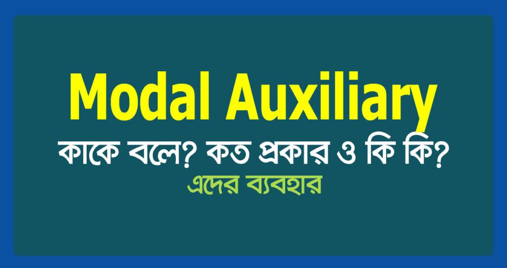 Modal-Auxiliary