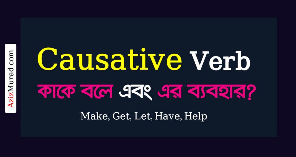 Causative-Verb