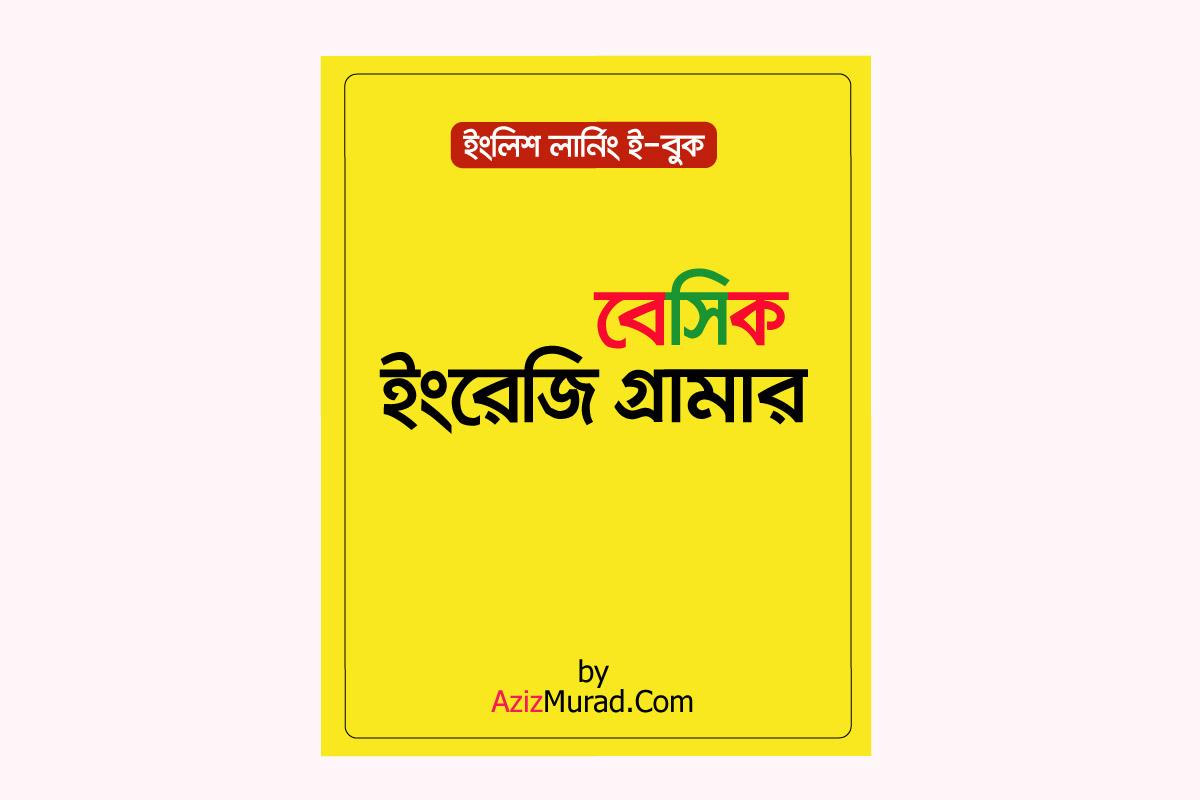 Basic-English-Grammar-eBook